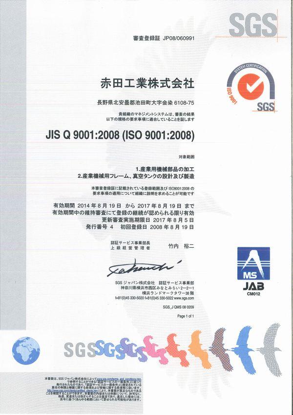 ISO9001(2014).jpg