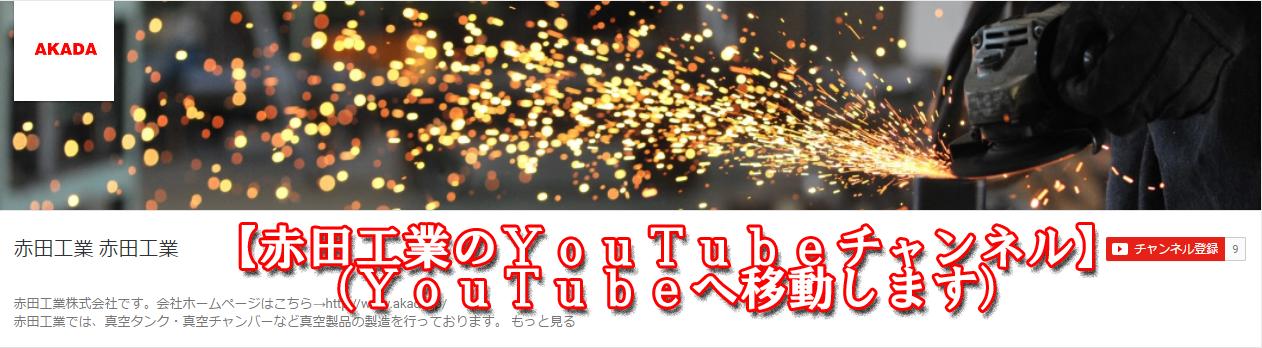 akada-youtube.png