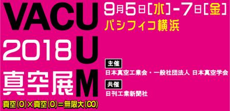 vacuum-exhibition-2018.jpg