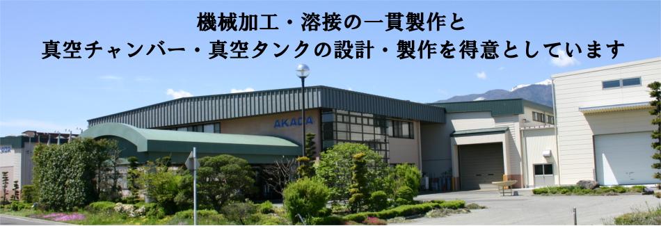 真空チャンバー,真空タンク,フレーム,製作,その他機械加工専門企業・長野県の赤田工業㈱