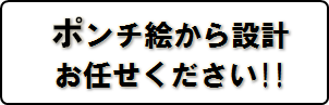 akada-sekkei-01.png
