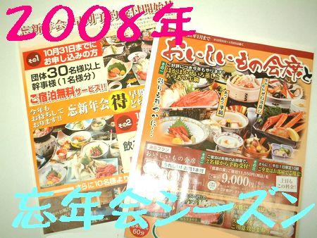 2008-11-26.jpg