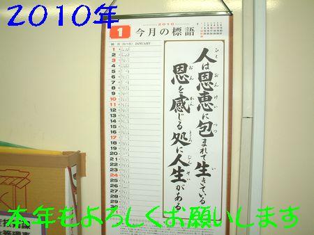 2010-1-9.jpg