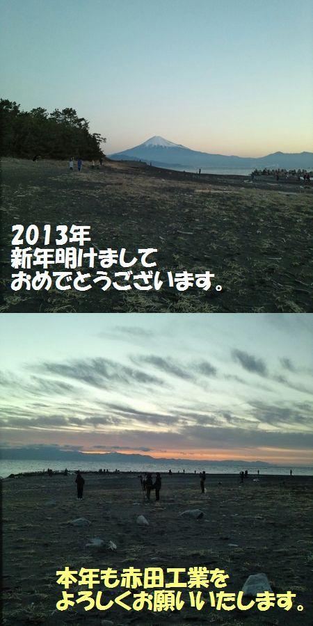 2013.01.08.jpg