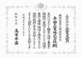 furusato 2014-2-1.JPG