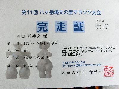 170910-2.JPG