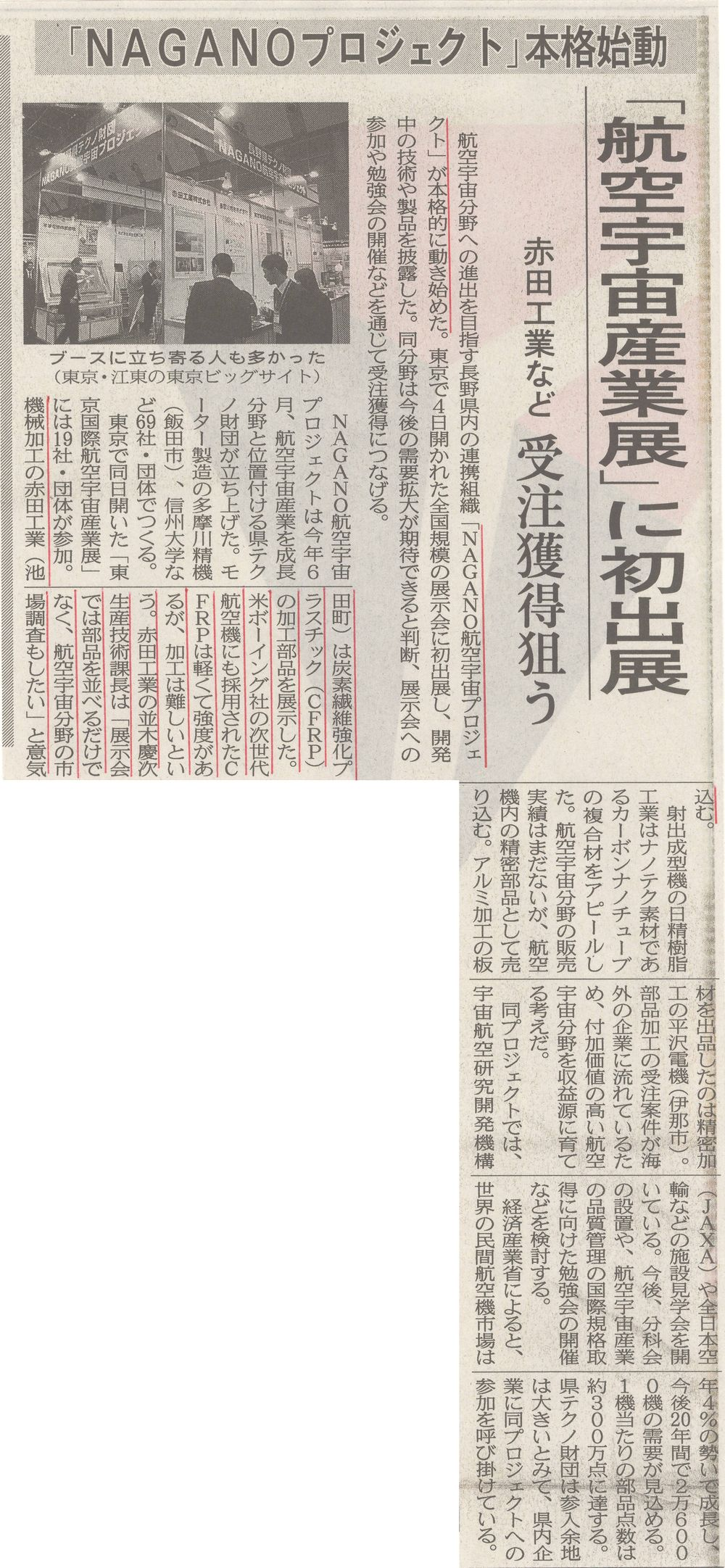 scrap2009_11_5_nikkei.jpg