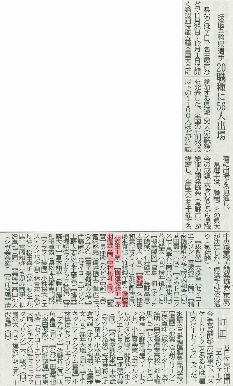 scrap2014_10_08_sinmai.jpg