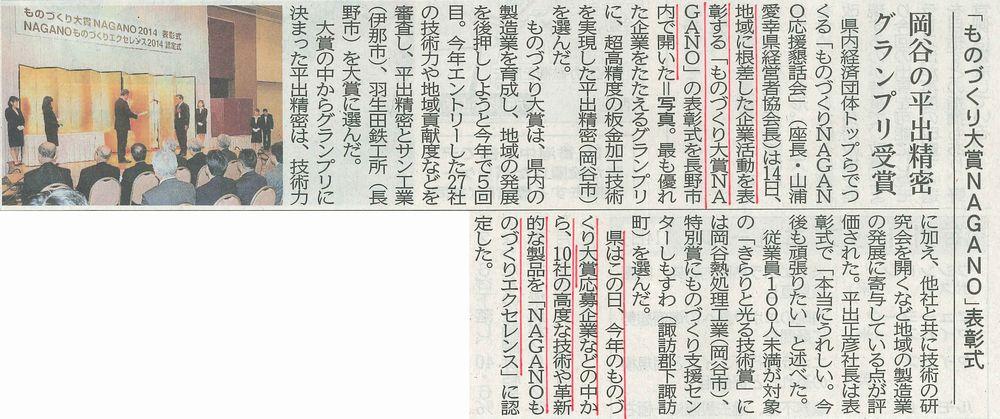 scrap2014_10_15_sinmai.jpg