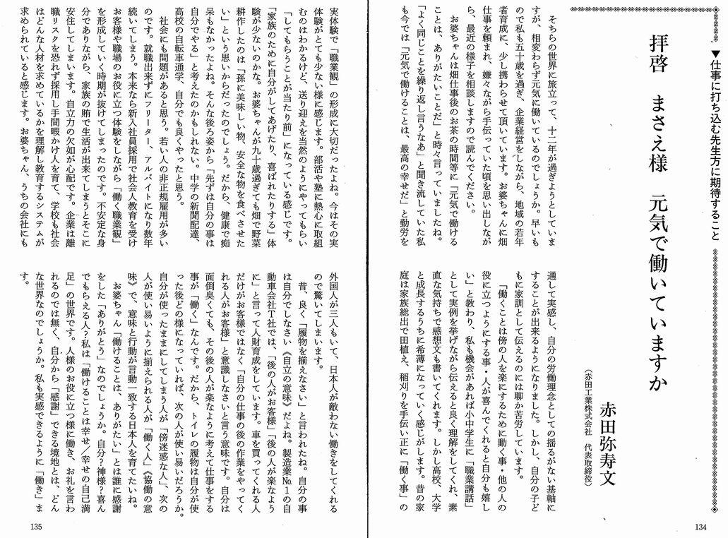 scrap2015_2_15_shinano.jpg