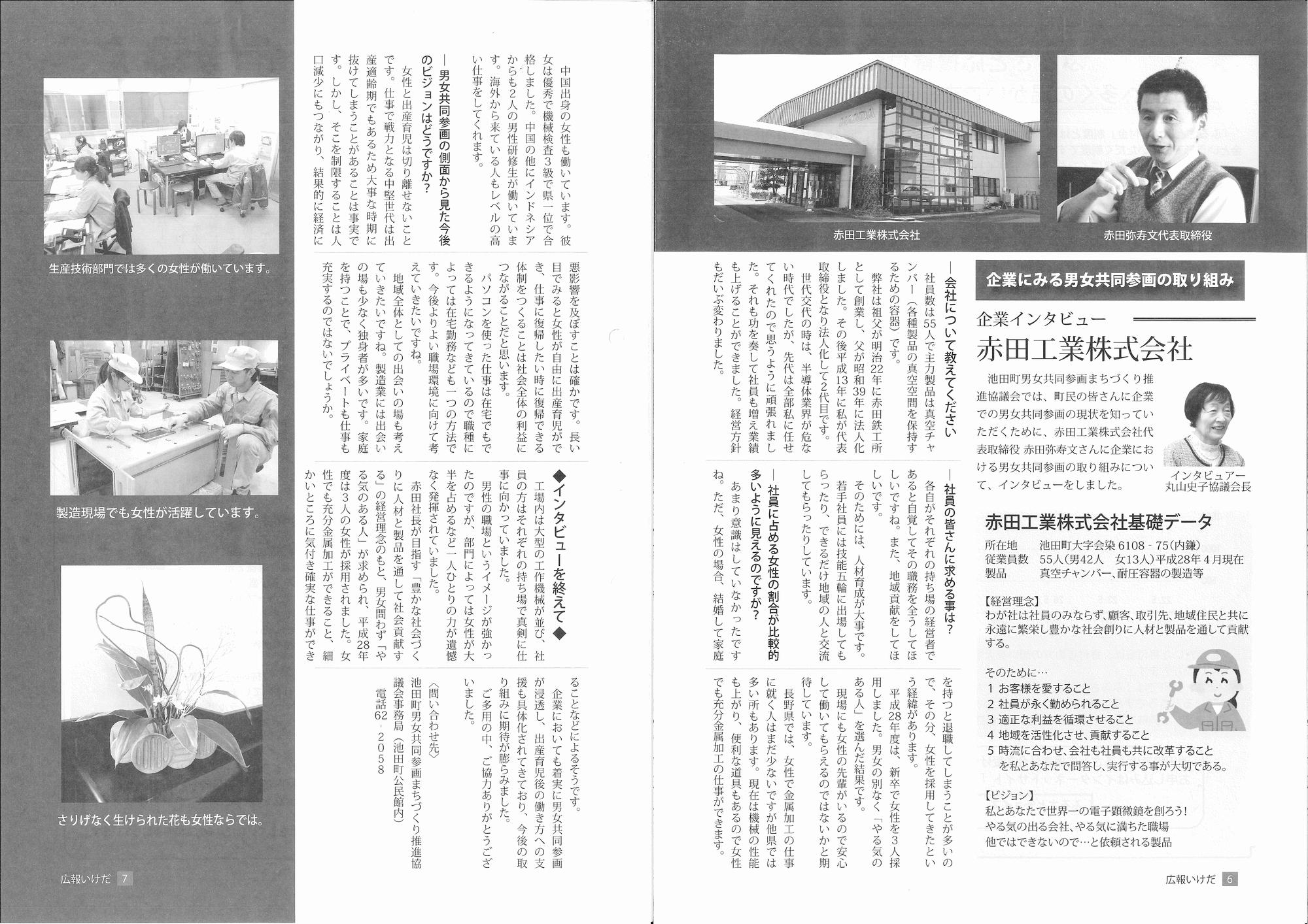 scrap-2016.06-ikeda-1.jpg
