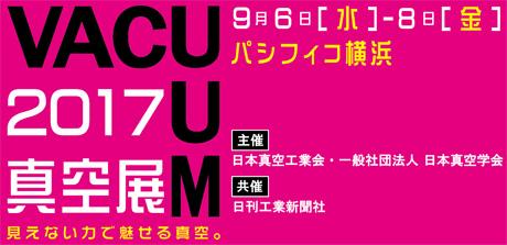 vacuum-exhibition-2017.jpg
